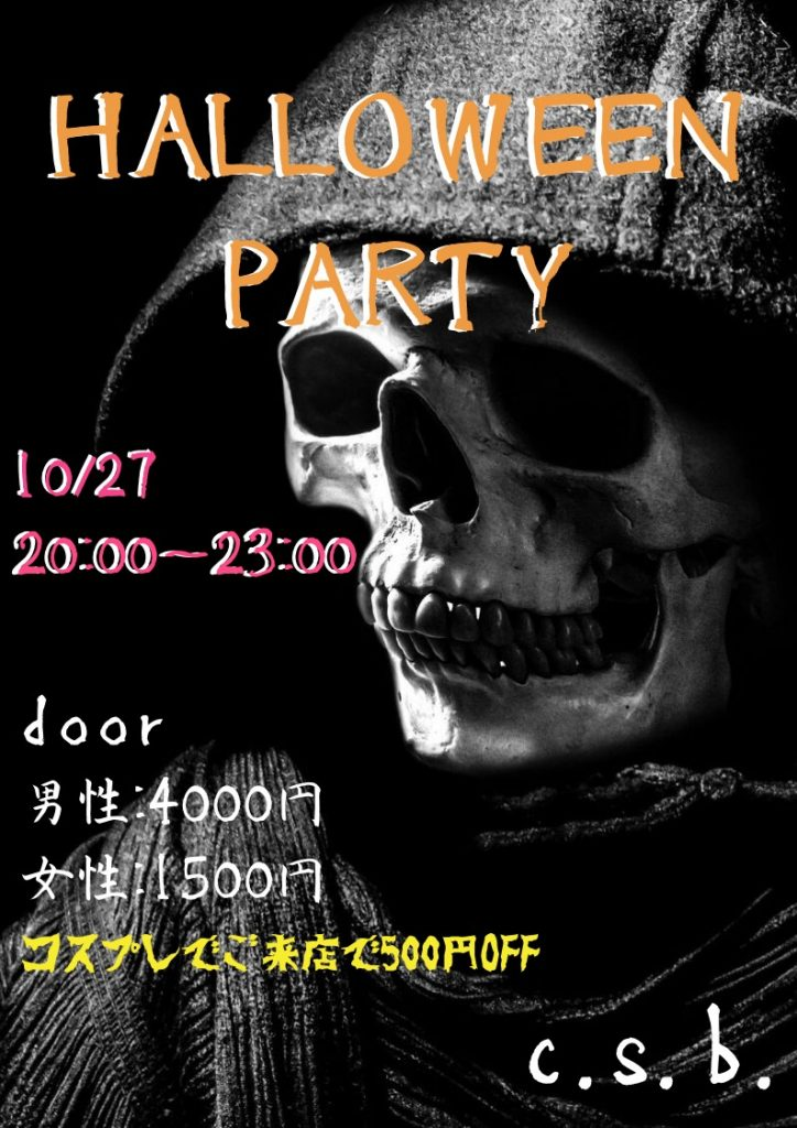 HALLOWEEN PARTY 10/27 ハロウィンパーティのお知らせ