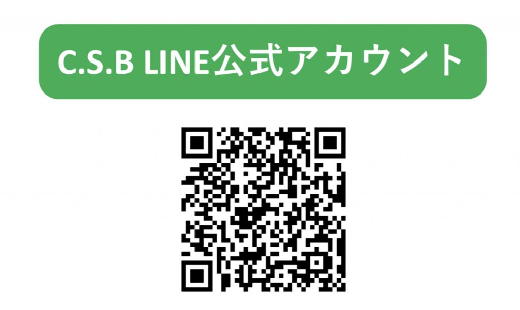 【C.S.B】ショップカードができました!