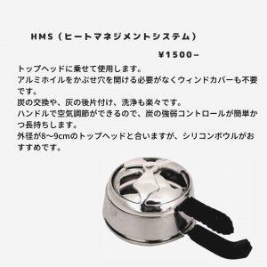 CSB大阪梅田店 シーシャ物販用品